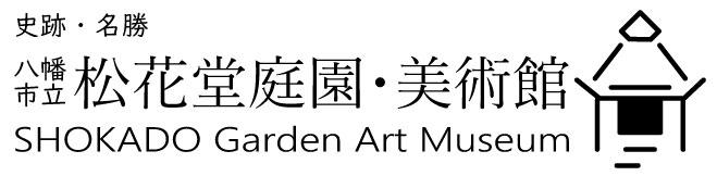 八幡市立松花堂庭園・美術館
